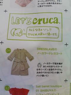 ★eruca.01号★